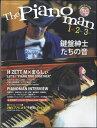 ムックシリーズ(167) The Pianoman 1(ソロ),2(デュオ),3(トリオ) -鍵盤紳士たちの音- 付録CD付き【送料無料】【smtb-u】
