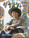 ヤマハムックシリーズ(175) ダイスケの 音楽 通り道 ポスター付【送料無料】【smtb-u】