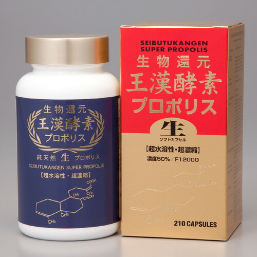 Wang Han enzymes raw propolis (210 grain)