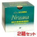 【送料無料】SOD様食品「ニワナ」 2箱