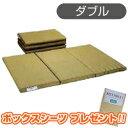 日本ヘルス工業 ヘルスロールキング(ダブル)ボックスシーツプレゼント!!【在庫有り】健康敷き布団