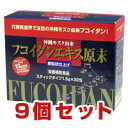フコイダンエキス bulk granule (nine sets) [a collect on delivery fee, free shipping!] [_ Tokai tomorrow for comfort] [_ Kinki tomorrow for comfort] [_ China tomorrow for comfort] [_ four tomorrow for comfort] [_ Kanto tomorrow for comfort] [_ Koshinnetsu tomorrow for comfort]