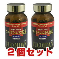 Fucoidan extract active ingredients capsules (set of 2)