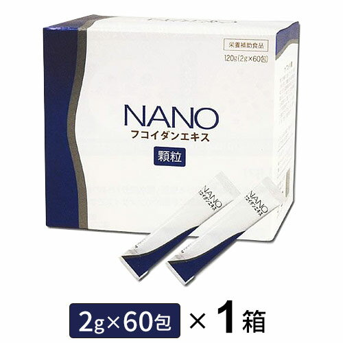 NANO fucoidan extract (2 g × 60 packages) granular type