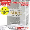 【最新型AHCC】【送料・支払手数料無料】AHCC イムノエース(3g×30袋)【3個セット】