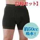 【送料・支払手数料無料】男性用失禁パンツ サイドシークレット【3枚セット】