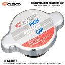 CUSCO クスコ ハイプレッシャー ラジエターキャップ (Bタイプ) ライフ JC1 P07A 08/11〜 (00B-050-B13