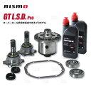 NISMO ニスモ GT L.S.D. Pro (1.5WAY/リア) ステージア260RS C34/WGNC34改/AWC34 RB26DETT (38420-RSS15-E