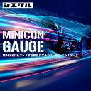 siecle シエクル MINICON GAUGE ミニコンゲージ ステップワゴン/スパーダ RF3/RF4/RF7/RF8 K20A/K24A 01/4~05/5 (MCG-UT1