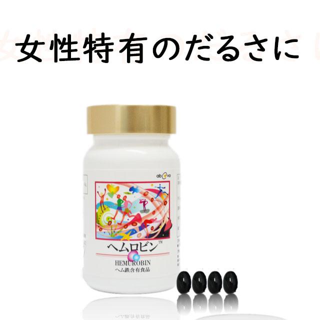 約60日分2箱分ヘムロビンヘム鉄ビタミンB6ビタミンB12葉酸ビタミンミネラルサプリメントサプリ健康