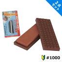【2点セット】 チョコレート型砥石 チョコレー砥 #1000...
