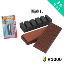 【3点セット】 チョコレート型砥石 チョコレー砥 #1000...