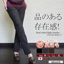 売れています!★【 セール・SALE 】★【日本製・made in Japan】【裏起毛/リアルツィードストレートパンツ】【暖パン】【ツィード】【ハイテンション】【ウエストゴム】【股上深め】【30代40代50代60代まで楽しめるファッション】【smtb-k】【w2】 【股下73センチ】