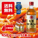 G-452太香胡麻油450gビン×12本 【送料無料】【工場直送】【ごま油】【胡麻油】【ゴマ油】