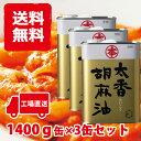 G-143太香胡麻油1400g×3缶セット 圧搾製法 【送料無料】【工場直送】【ごま油】【胡麻油】【ゴマ油】【セット】