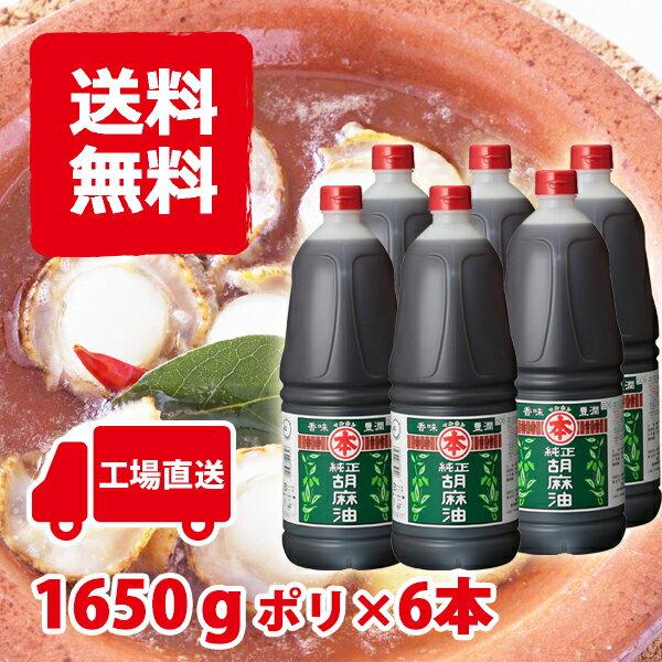 J-166純正胡麻油(ポリ)1650g×6本 【送料無料】【工場直送】【ごま油】【胡麻油】【ゴマ油】