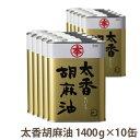 ショッピングオイル マルホンG-140太香胡麻油1400g×10缶 圧搾製法 送料無料 調味料 油 ごま油 オイル胡麻油 工場直送 セット