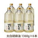 マルホンT-136太白胡麻油1360gペット×6本送料無料 調味料 油 ごま油 オイル香りのしな