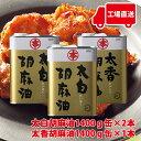 M-143太白・太香胡麻油セット1400g缶セット 圧搾製法 【工場直送】【ごま油】【胡麻油】【ゴマ油】【セット】