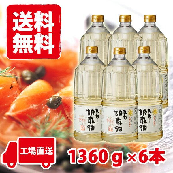T-136太白胡麻油1360gペット×6本香りのしない白いごま油 オイル 【送料無料】【工場直送】【ごま油】【胡麻油】【ゴマ油】【セット】
