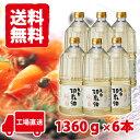 送料無料 調味料 油 ごま油 オイルT-136太白胡麻油1360gペット×6本香りのしない白いご