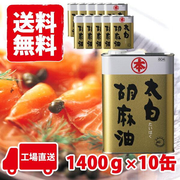T-140太白胡麻油1400g×10缶香りのしない白いごま油【工場直送】【送料無料】【ごま油】【胡麻油】【ゴマ油】【セット】