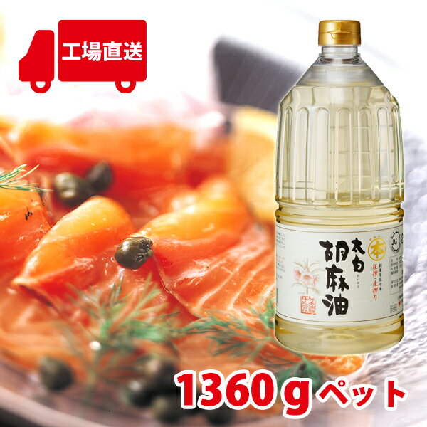 調味料 油 ごま油 オイルT-131太白胡麻油1...の商品画像