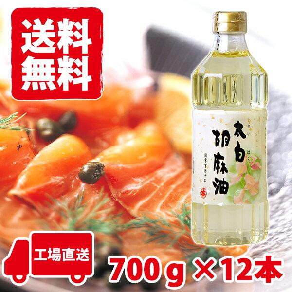 T-712太白胡麻油700gペット花ラベル×12本香りのしない白いごま油【送料無料】【工場直送】【ごま油】【胡麻油】【ゴマ油】