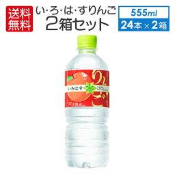 即納 送料無料 総額でお得 <strong>いろはす</strong><strong>りんご</strong> I LOHAS 555ml × 2箱48本 コカコーラ CocaCola