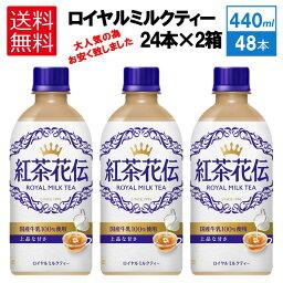 【送料無料】<strong>紅茶花伝</strong> ロイヤルミルクティー440mlPET×2箱セット48本CocaCola コカコーラ