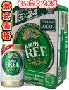 《3ケースまで1個口配送!》【ノンアルコール】キリンフリー 350ml×24本入(キリンビール)