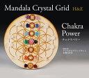 マンダラ クリスタルグリッド H&E社 チャクラパワー 直径14 【予約販売商品】接着剤固定タイプ フラワーオブライフ 7つのチャクラの活性・調整・強化 cg001