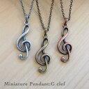 ミニチュア楽器ペンダント ト音記号 アンティーク全3色