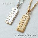 ミニチュア楽器ペンダント キーボード ゴールド/シルバー 楽器チャームアクセサリー