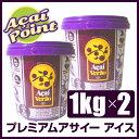 【送料無料】 冷凍 プレミアムアサイー アイス 1kg×2個...