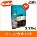 【賞味期限間近】アカナ パシフィカ キャット (2.27kg)【腎臓】(賞味期限2016.2.3)