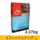オリジン 6フィッシュ ドッグ 2.27kg 【天然由来の EPA・DHA 豊富】【穀物不使用】【総合栄養食】(賞味期限2017.7/8)