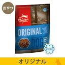 オリジン フリーズドライトリーツ オリジナル新鮮肉100%(鶏・七面鳥・カレイ)【穀物不使用】