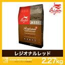 オリジン レジオナルレッド (2.27kg) 穀物不使用/全年齢用(賞味期限2017.4.7)
