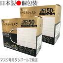日本製!個包装!サージカルマスク マスク 1箱50枚入×2箱 計100枚 三層 不織布 サージカルマスク 使い捨て日本製マスクBFE99%・PFE99.8..