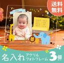 【3個セット】ベビー用 名入れメモリアルフォトフレーム 全13種 双子もOK!【送料無