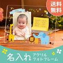 ベビー用 名入れメモリアルフォトフレーム 全13種 双子もOK!【送料無料】出産内祝