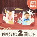 写真が2枚入る!【2個セット】【兄弟用】 ベビー 手足型入り メモリアルフォトフレ