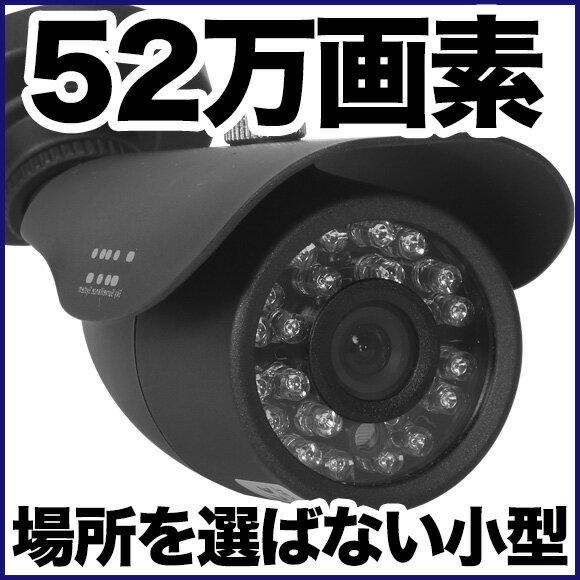 【防犯カメラ 屋外】 監視カメラ 52万画素カラー 赤外線LED内蔵 屋外 設置 防犯カメラ 夜間撮影 [高品質・高サポート] SX-VBM41Rg 防犯カメラ 屋外52万画素700TVL 防犯カメラ・監視カメラがこの価格