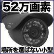 【防犯カメラ 屋外】 監視カメラ 52万画素カラー 赤外線LED内蔵 屋外 設置 防犯カメラ 夜間撮影 [高品質・高サポート] SX-VBM41Rg