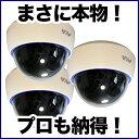 【防犯カメラ ダミー】ダミーカメラ 監視カメラ 3台セット【...