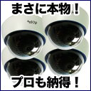 ダミーカメラ 防犯カメラダミー ダミー 防犯カメラ 監視カメラ 4台セット DAM001-4