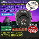 【ダミーカメラ】防犯カメラ ダミー LED付き 屋内 ダミーカメラ DAM006-OS-166