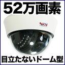 【防犯カメラ・監視カメラ】52万画素カラー ドーム型 赤外線...