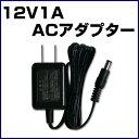 12V1A 電源アダプター PAR-116